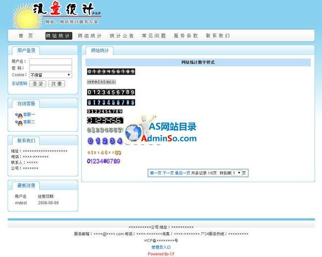 乘风多用户PHP统计系统下载