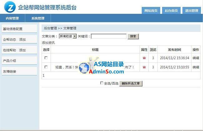 企站帮企业网站管理系统