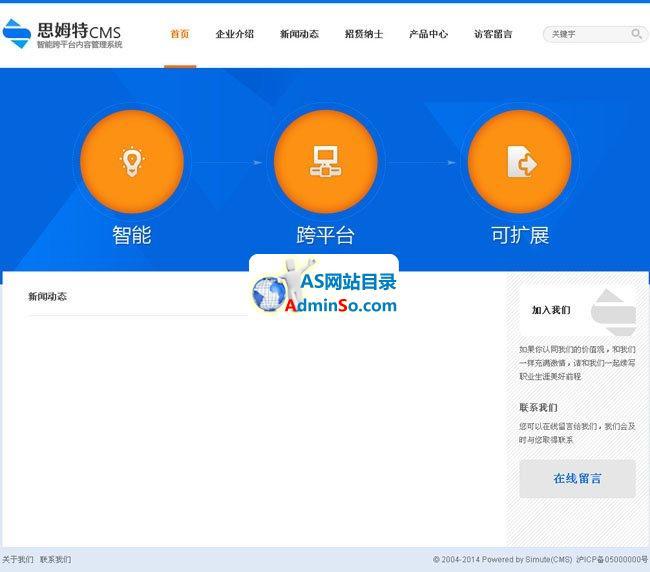 思姆特网站内容管理系统