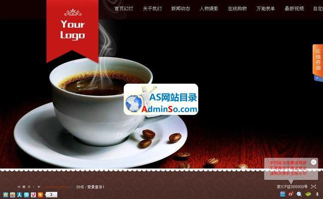 咖啡主题风格flash网站