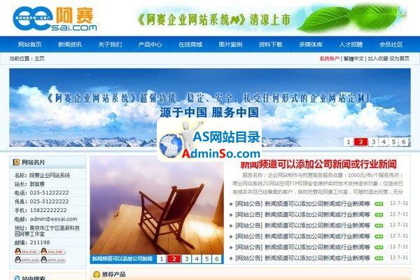 阿赛企业网站系统