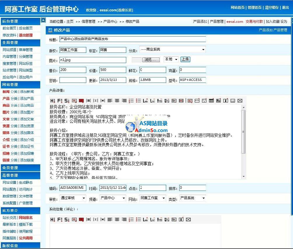 企业网站系统