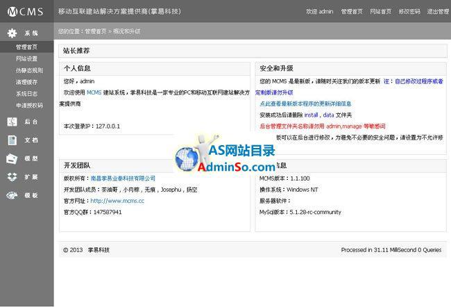 MCMS企业网站源码