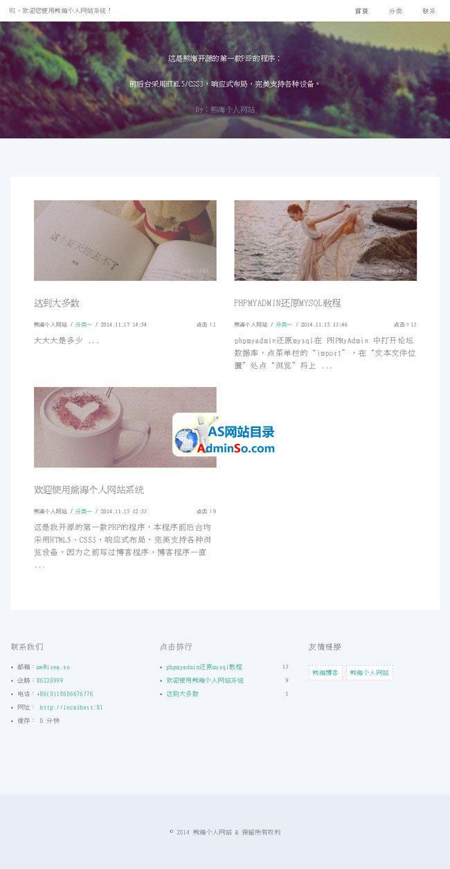 熊海个人网站