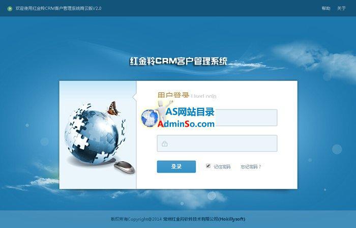 红金羚CRM客户管理系统商云版