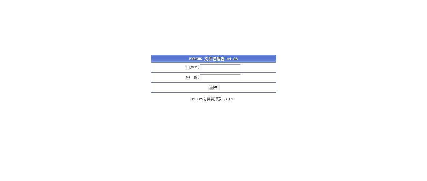 PHPCMS文件管理器 v4.03