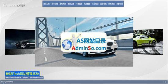 3D旋转Flash网站系统白色版 buiild20141125