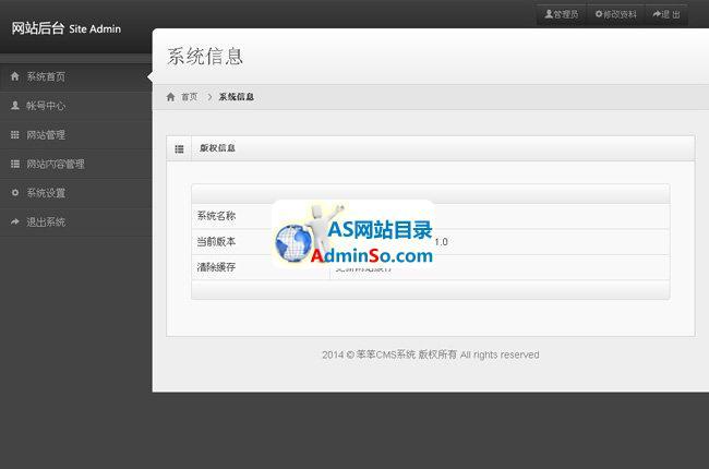 笨笨CMS内容管理系统下载