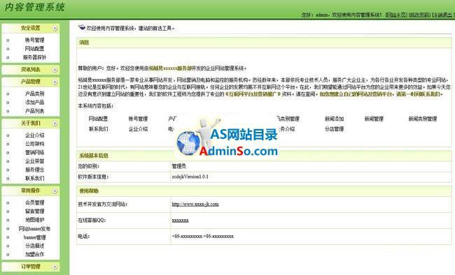 张氏峰园企业网站源码
