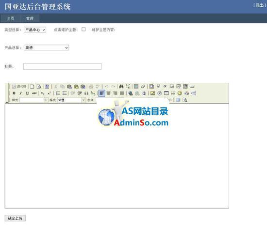 .NET企业网站源码
