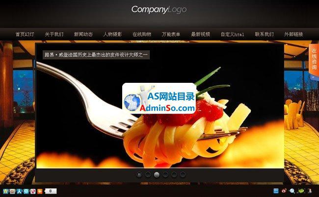 美食家Flash网站系统 build_20141214