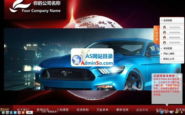 跑车主题风格Flash网站系统
