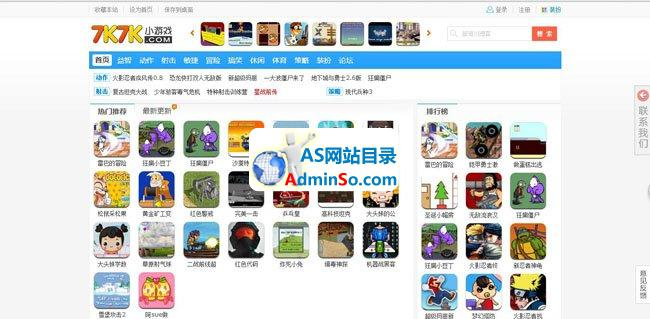 小游戏网站系统