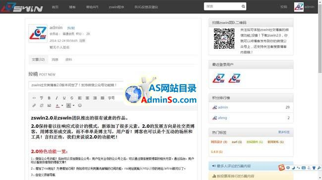 zswin社交类博客系统