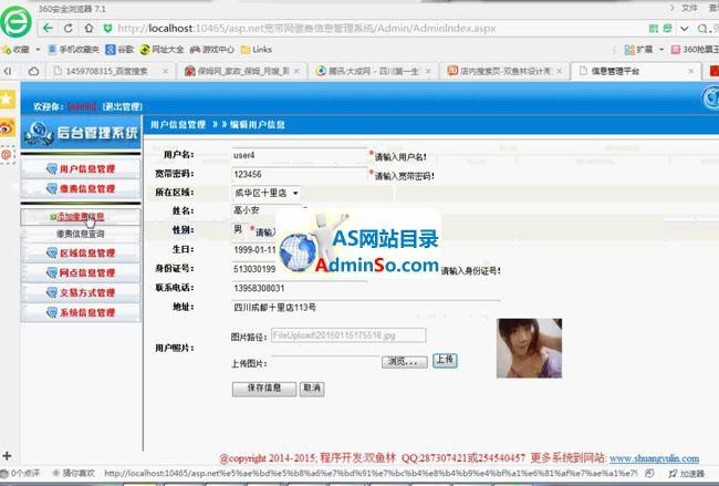 宽带交费信息管理系统
