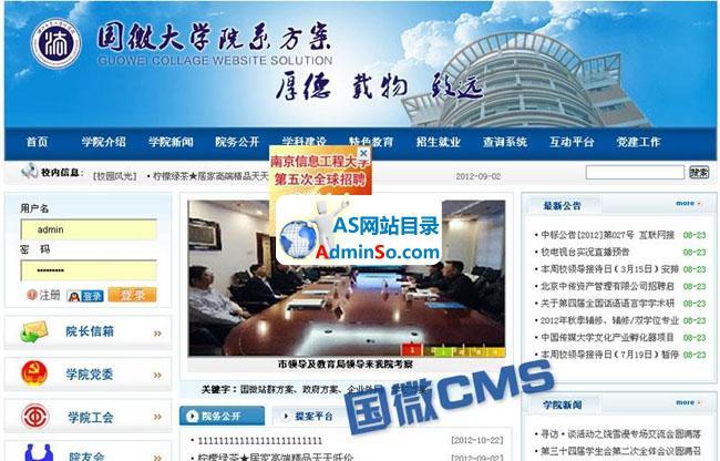 国微CMS学校网站系统2015版(PHP168 S系列)