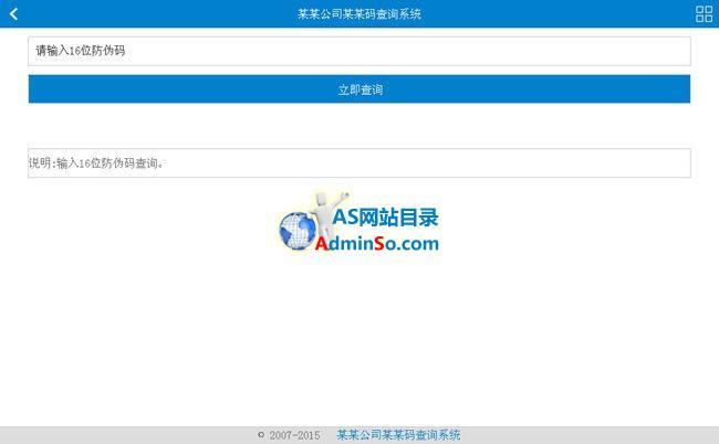 asp+txt通用产品防伪查询系统