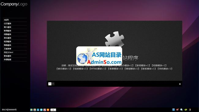 闪灵Flash网站X系列 build20150201