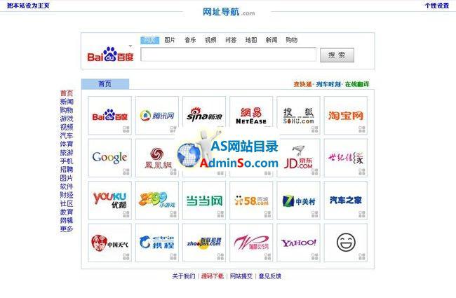 仿Logo234新一代个性网址导航