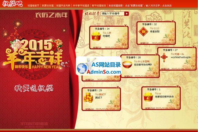 2015年羊年春节祝福墙