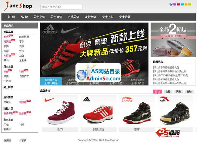 JaneShop电商网站源码