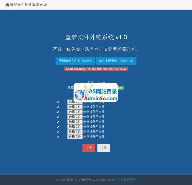 蓝梦文件外链系统
