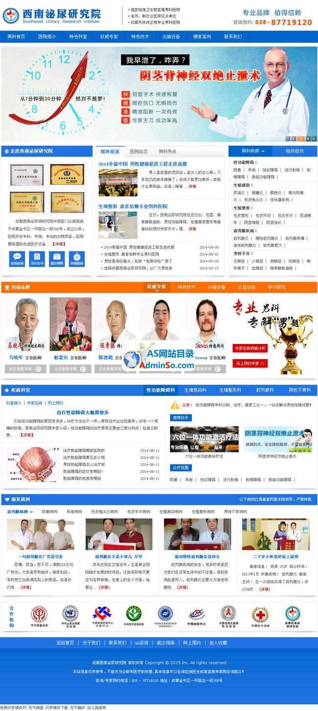 蓝色医院网站整站源码