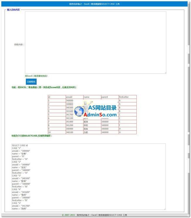 Excel二维表数据转SELECT CASE 工具