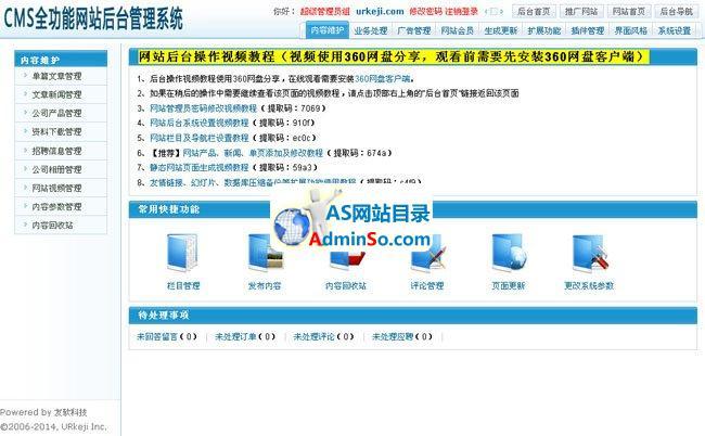 asp企业网站源码