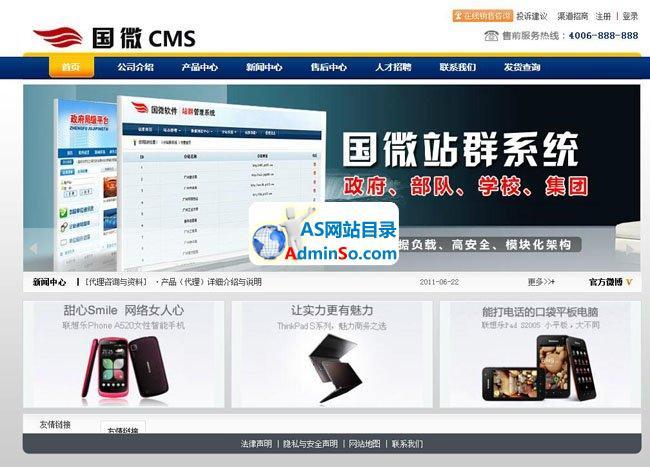 国微CMS企业网站系统