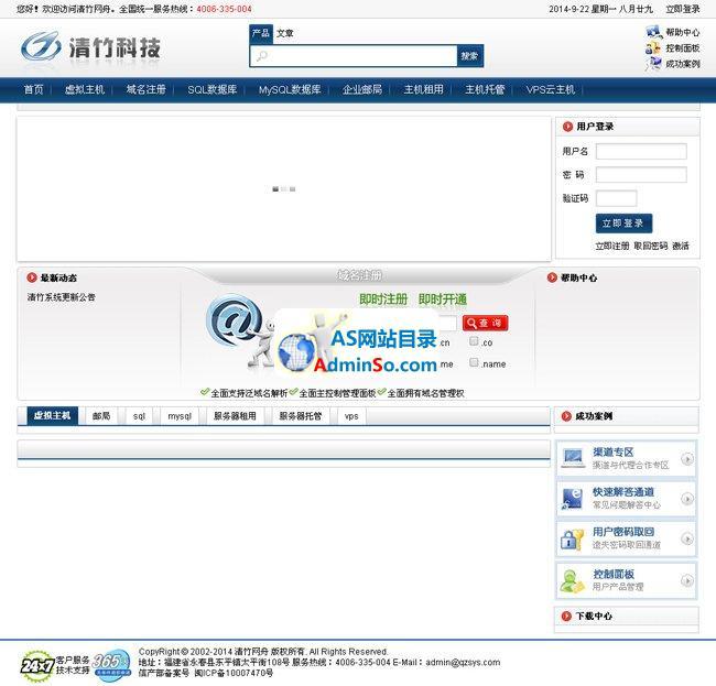 清竹虚拟主机管理系统