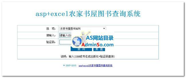 asp+excel图书在线检索系统