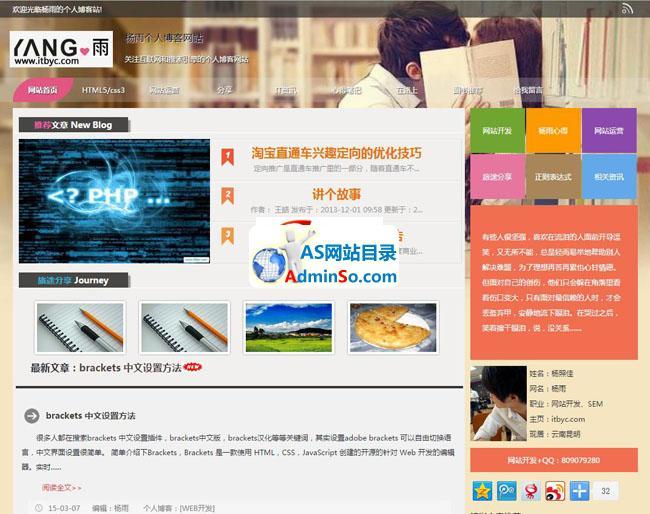 杨雨个人博客模板Dedecms版(不带程序)