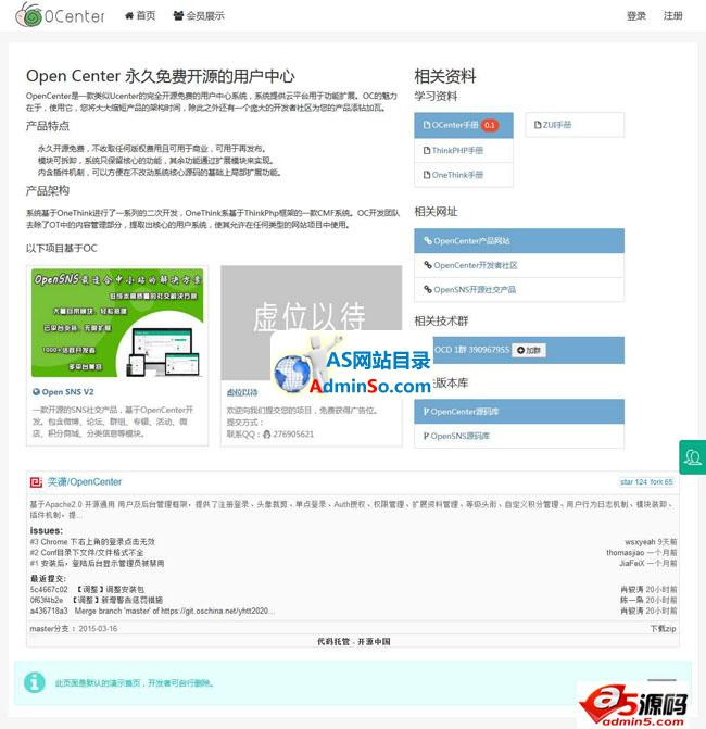 OpenCenter用户中心系统
