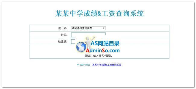 php+Txt多用途查询系统1项通用版