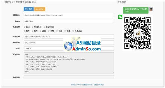 asp微信公众号接口调试工具