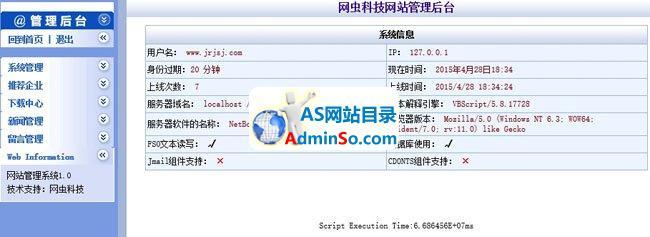 网虫科技网站系统下载
