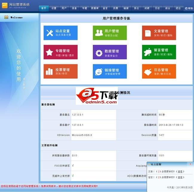 技校网站网站管理系统天蓝色模板