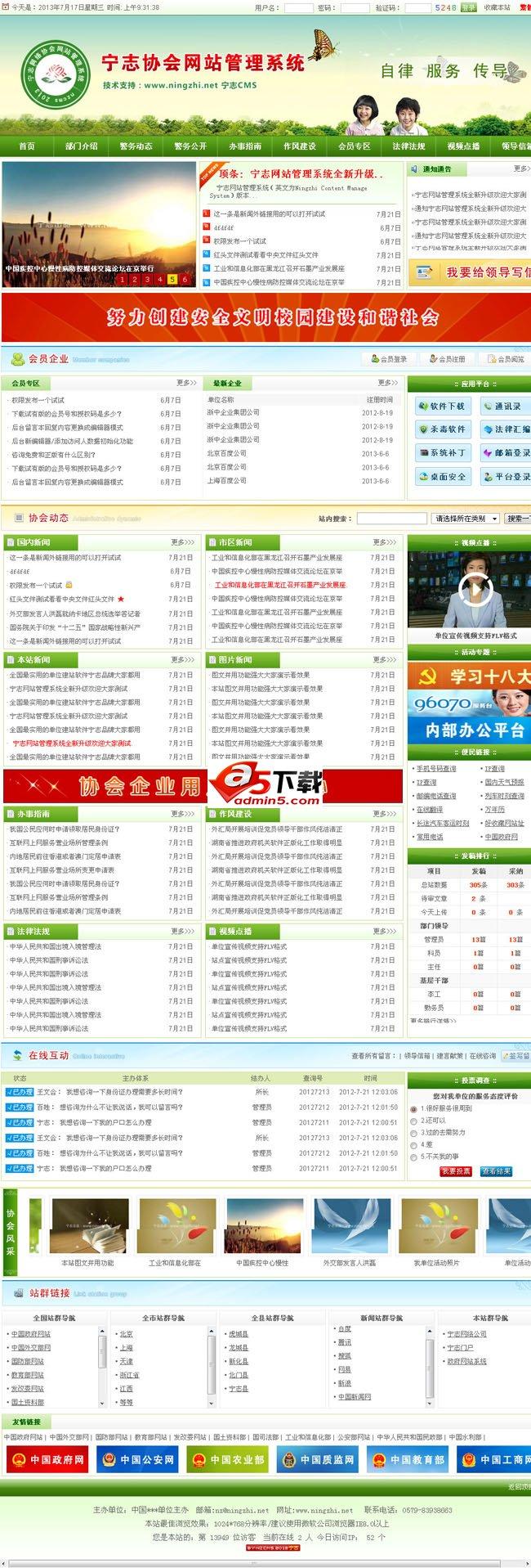 宁志协会团体门户网站系统