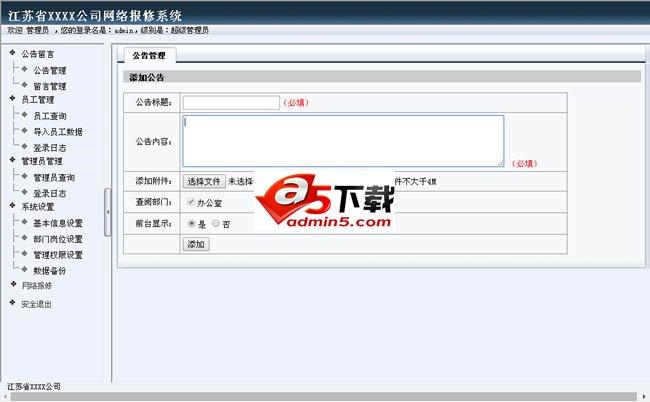 雷速网络报修系统