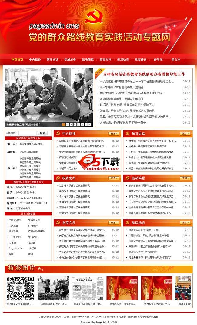 党的群众路线教育实践活动网站管理系统