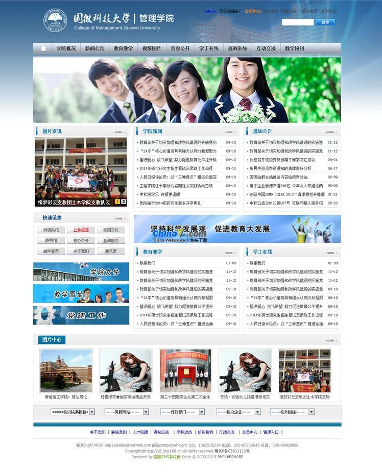 国微CMS学校网站系统(原PHP168 S系列)