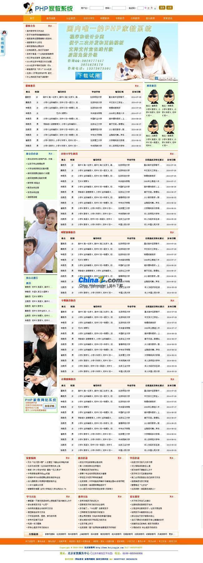华优家教网站源码(开源版)