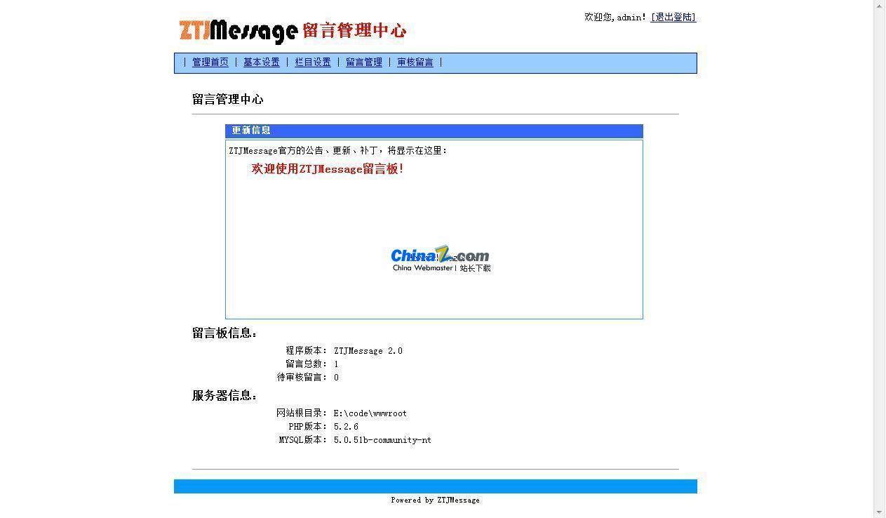 ZTJMessage留言板系统