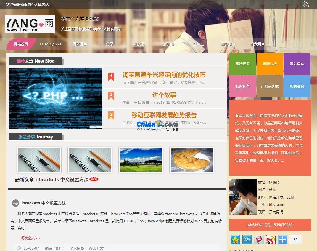 杨雨个人博客模板Dedecms版