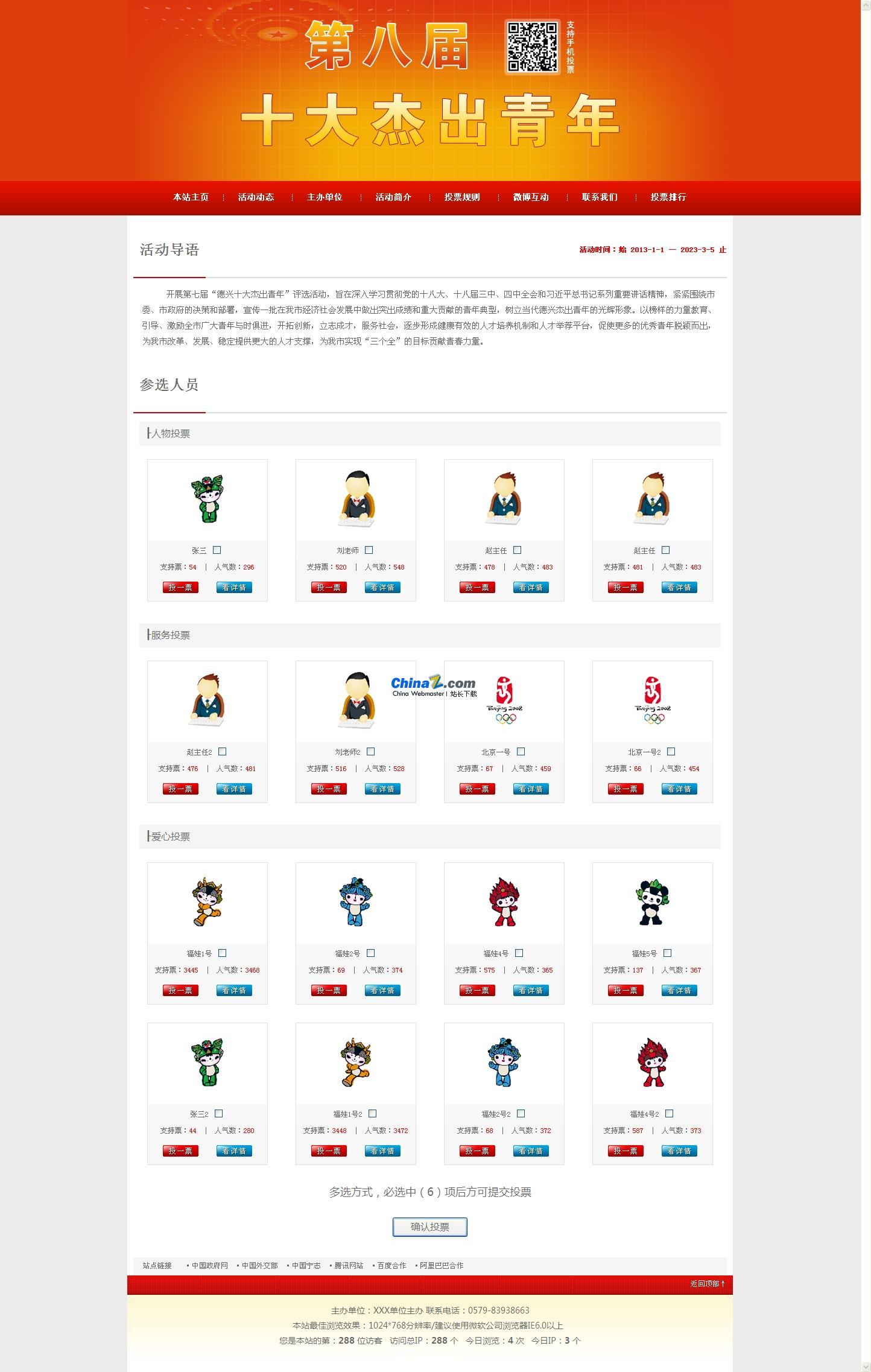 宁志投票评选网站管理系统