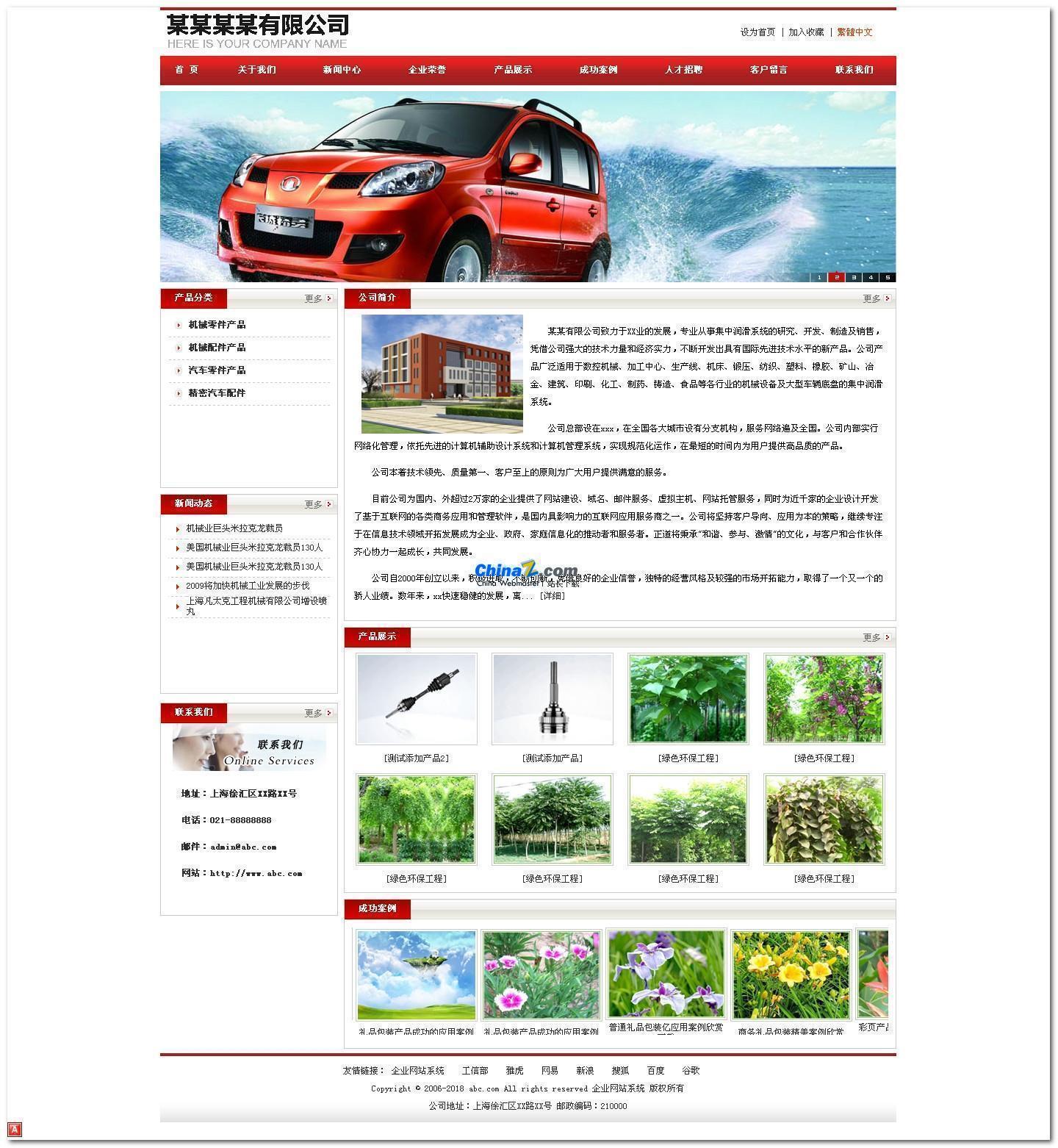 红色网新企业网站管理系统