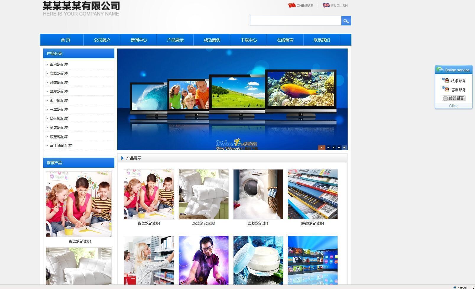 网新中英企业网站管理系统