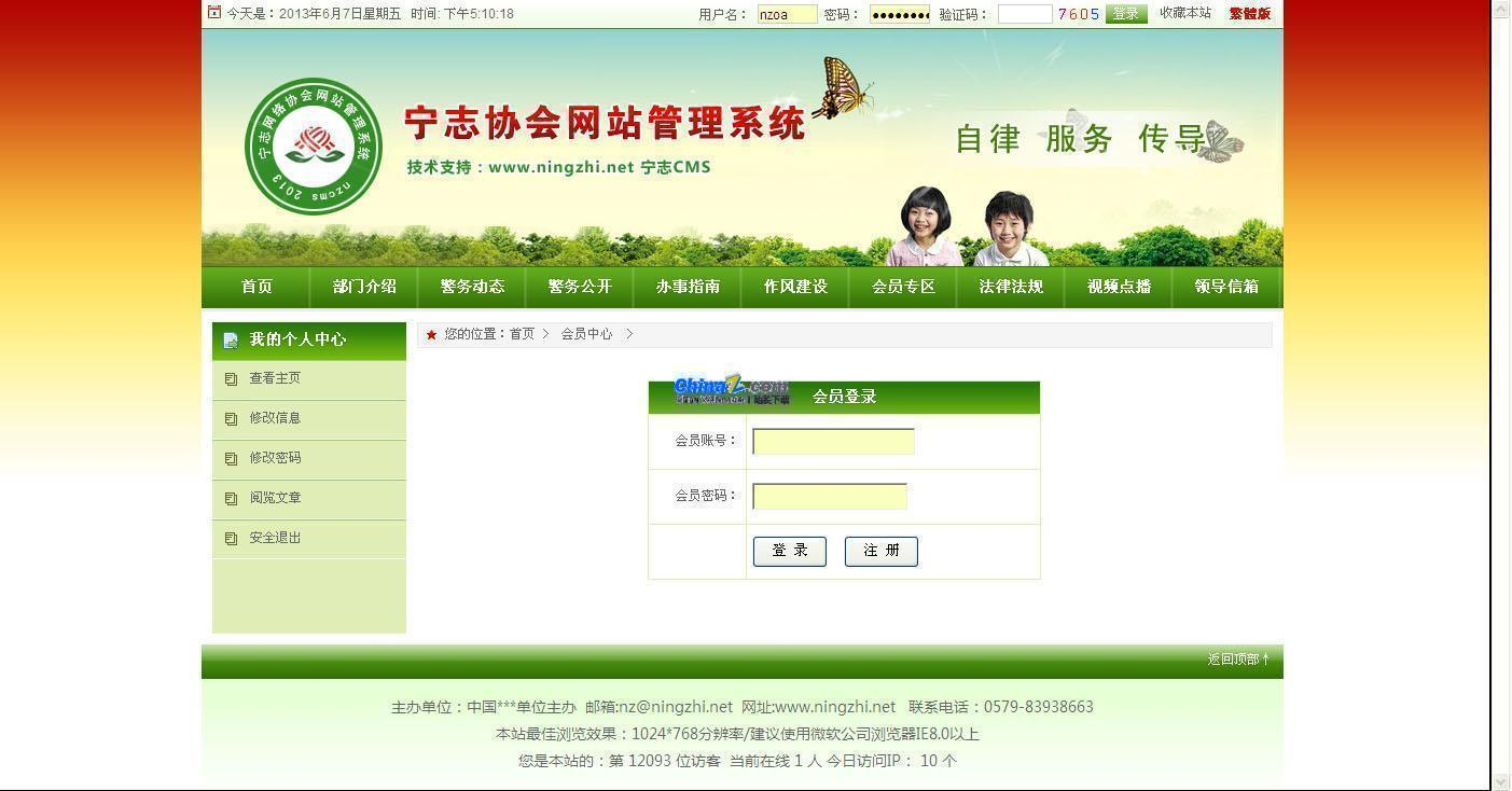 宁志协会门户网站系统