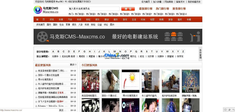 马克斯CMS(Maxcms)